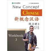 New Concept Chinese (English Edition) Workbook 3 By Cui Yonghua