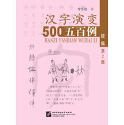 Tracing the Roots of Chinese Characters: 500 Cases (Sequel) (2nd Edition)