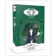 哑舍·零--畅销百万大作《哑舍》系列前传
