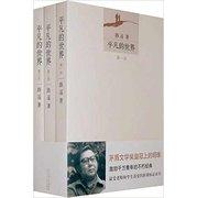 平凡的世界(全三册)路遥不朽名作 Ordinary World-3 volumes (Chinese Edition)