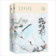 鹤唳华亭(套装共2册)