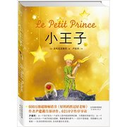 小王子(精装)Le Petit Prince the Little Prince <em>Chinese</em> Edition