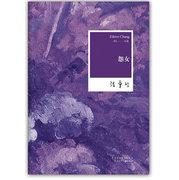 张爱玲全集03:怨女(2012年全新修订版)