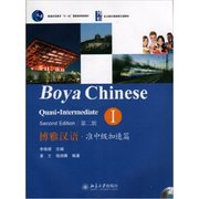 Boya Chinese: Vol.1: Quasi-Intermediate (Paperback) by Xiaoqi Li (Author)