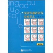 Chinese Mandarin Pronunciation Textbook with Illustrations (Student's Book)