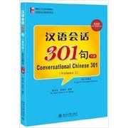 Conversational Chinese 301 Book B the Fourth Edition by KANG YU HUA