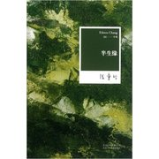 Eighteen Springs by Eileen Chang (Chinese Edition)
