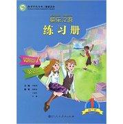 Kuaile Hanyu Vol.1 - Workbook (2nd Edition)