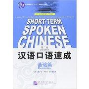 Short Term <em>Spoken</em> Chinese: Elementary by Jiafei Ma (Author)