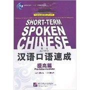 Short Term Spoken Chinese: Pre-intermediate by Jiafei Ma