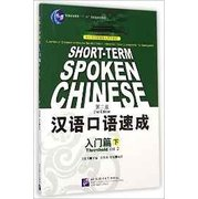 Short-term Spoken Chinese - Threshold 2: Volume 2