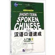 Short-term Spoken Chinese - Threshold <em>2</em>: Volume <em>2</em>