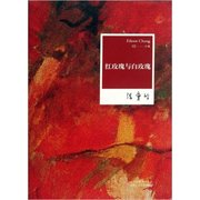 The Red Rose and the White Rose By Eileen Chang (<em>Chinese</em> Edition)