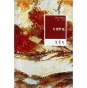 Written on Water (Chinese) by Eileen Chang