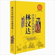 林汉达中国历史故事集 Lin Handa Chinese historical stories(Chinese Edition)