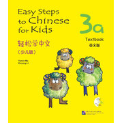 Easy Steps to <em>Chinese</em> for Kids  Textbook 3a with CD