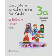 Easy Steps to <em>Chinese</em> for Kids  Workbook 3a