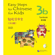 Easy Steps to <em>Chinese</em> for Kids(English Edition)Textbook 3b