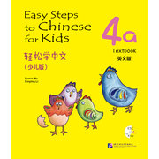 Easy Steps to <em>Chinese</em> for Kids(English Edition)Textbook 4a