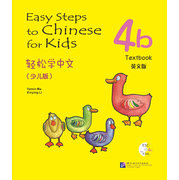 Easy Steps to <em>Chinese</em> for Kids(English Edition)Textbook 4b by Ma Yamin