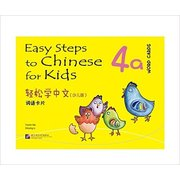 Easy Steps to Chinese for Kids(English Edition)Word Cards 4a