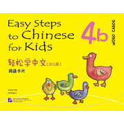 Easy Steps to Chinese for Kids(English Edition)Word Cards 4b
