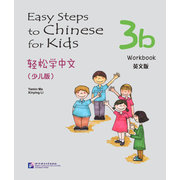 Easy Steps to <em>Chinese</em> for Kids(English Edition)Workbook 3b