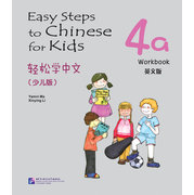 Easy Steps to <em>Chinese</em> for Kids(English Edition)Workbook 4a