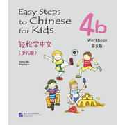 Easy Steps to <em>Chinese</em> for Kids(English Edition)Workbook 4b