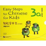 Easy Steps to Chinese for Kids Volume 3a  Word Card by Ma Yamin