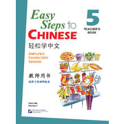 Easy Steps to <em>Chinese</em> vol.5 - Teacher′s book
