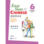 Easy Steps to <em>Chinese</em> vol.6 - Teacher&prime;s book