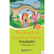 Friends— Chinese Graded Readers (Level 5): The Knack of Learning Chinese with MP3