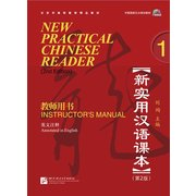 NEW PRACTICALCHINESE READER (2nd Edition) Instructor′s Manual 1