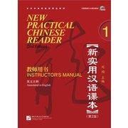 NEW PRACTICALCHINESE READER (2nd Edition) Instructor&prime;s Manual <em>1</em>