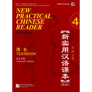 New Practical <em>Chinese</em> Reader(2nd Edition): Textbook 4 with CD