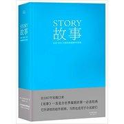 故事:材质、结构、风格和银幕剧作的原理 Story: Material structure style principles and screen plays(Chinese Edition)