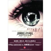 别相信任何人 Before I Go To Sleep <em>Chinese</em> Edition