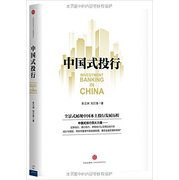 中国式投行  Investment Banking in China