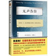 无声告白  Everything I Never Told You Chinese Edition
