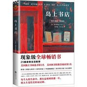 岛上书店 The Storied Life of A.J.Fikry Chinese Edition