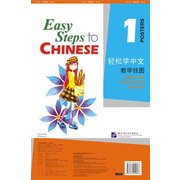 Easy Steps to Chinese vol.1 - Posters 轻松学中文教学挂图第一册