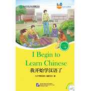 Friends—Chinese Graded Readers (Level 1): I Begin to Learn Chinese (for Adults) with MP3