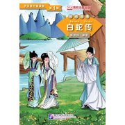 Graded Readers for <em>Chinese</em> Language Learners (Folktales): Lady White Snake