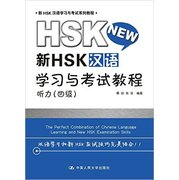 New HSK Study and Exam Course Book: Listening (Level 4)