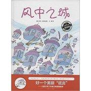 爱与心灵成长国际大奖图画书:风中之城(精装版)  The Town Balanced on the Wind Chinese Edition