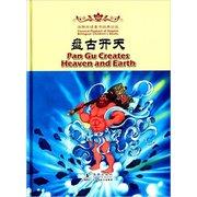 海豚双语童书经典回放:盘古开天(汉英对照)  Pan Gu Greates Heaven and Earth