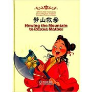 海豚双语童书经典回放:劈山救母(汉英对照) Bilingual Chinese Children′s Stories: Hewing the Mountain to Rescus Mother Bilingual