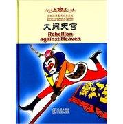 海豚双语童书经典回放:大闹天宫(汉英对照) Classic Chinese Story Books