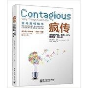 疯传:让你的产品、思想、行为像病毒一样入侵 Contagious: Why Things Catch On(Chinese Edition)